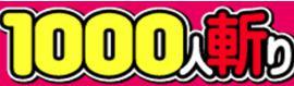 1000Giri