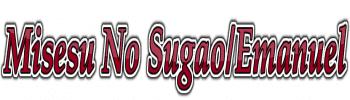 Misesu No Sugao/Emanuel