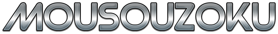 Mousouzoku