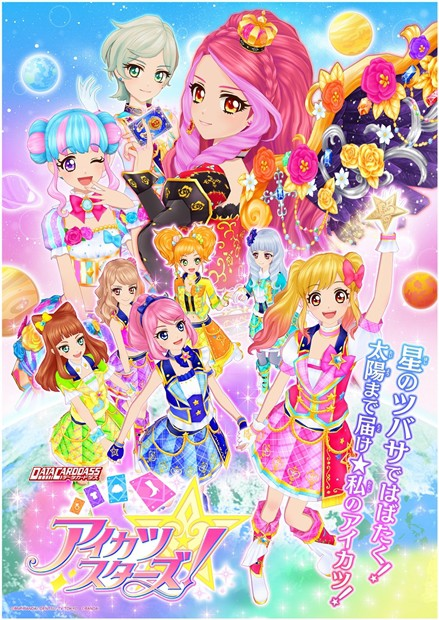 Watch Movie aikatsu-stars