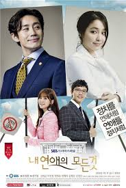 Watch Movie all-about-my-romance