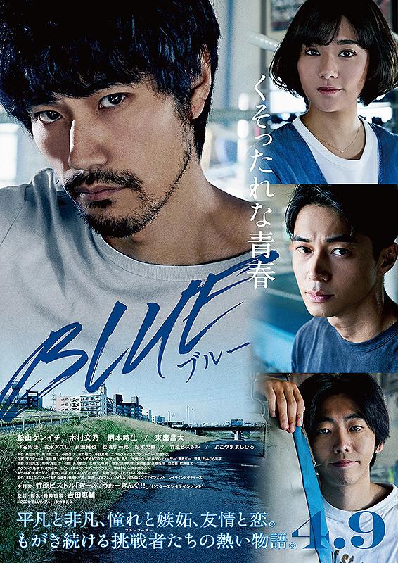 Blue (2021)