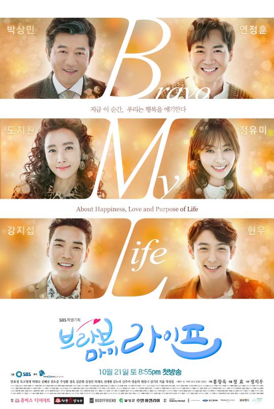 Watch Movie bravo-my-life