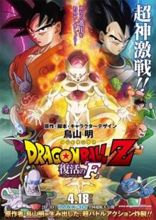 Watch Movie dragon-ball-z-resurrection-f-english-dub