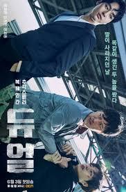 Watch Movie duel