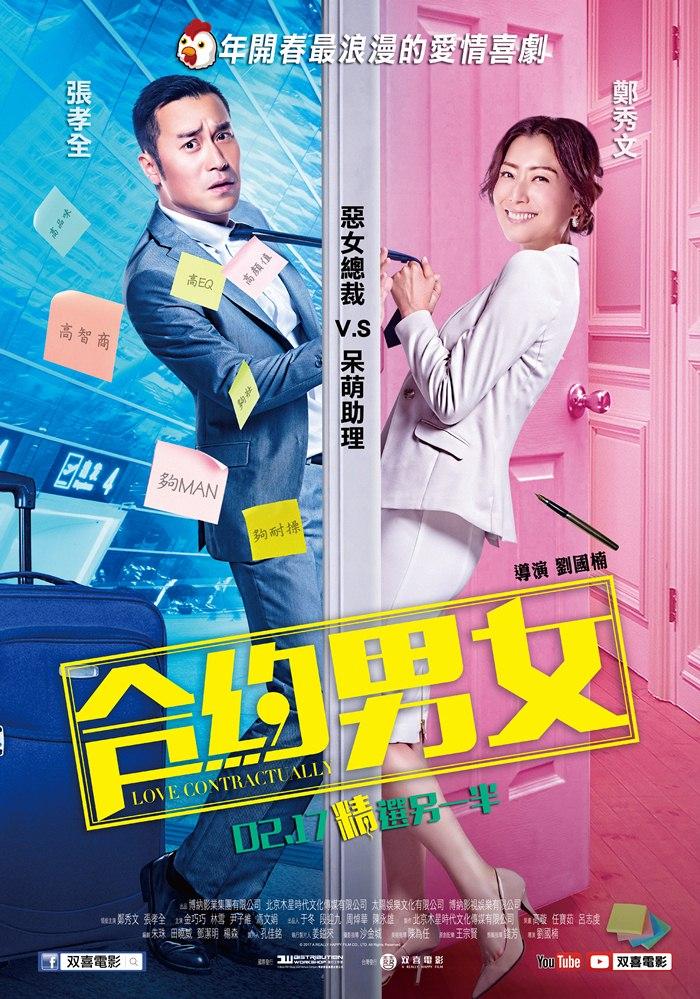 Watch Movie hap-joek-nam-nui