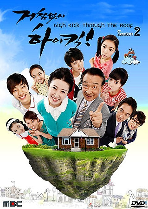 Watch Movie high-kick-2