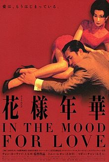 Watch Movie in-the-mood-for-love