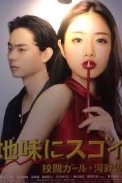Watch Movie individualist-ms-ji-young