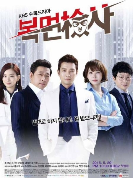 Watch Movie masked-prosecutor