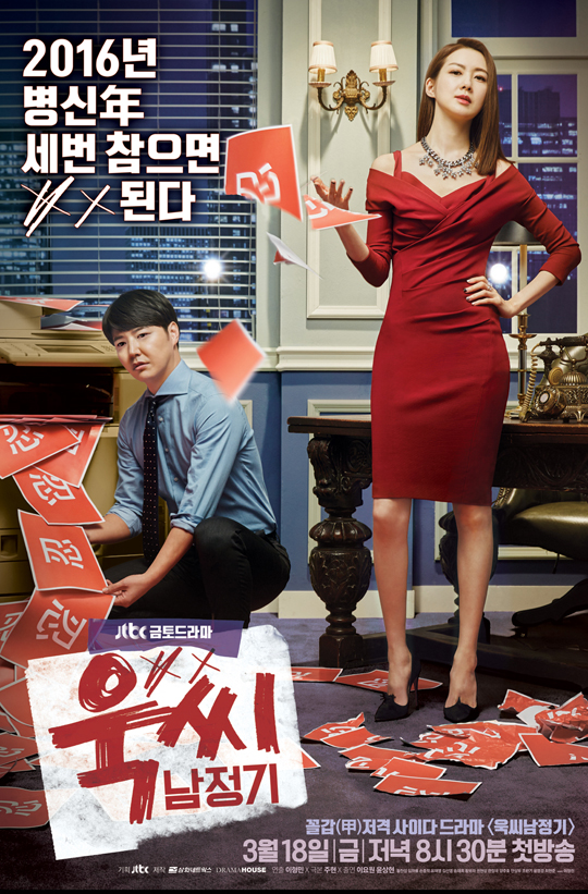Watch Movie ms-temper-and-nam-jung-gi
