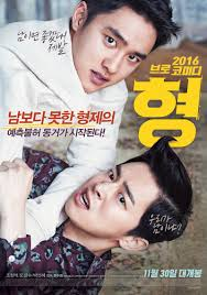 Watch Movie my-annoying-brother