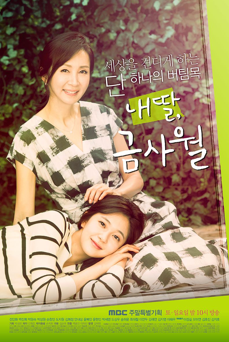 Watch Movie my-daughter-geum-sa-wol