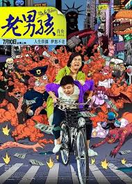 Watch Movie old-boys-the-way-of-the-dragon