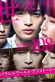 Watch Movie parallel-world-love-story