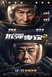 Watch Movie shock-wave-2