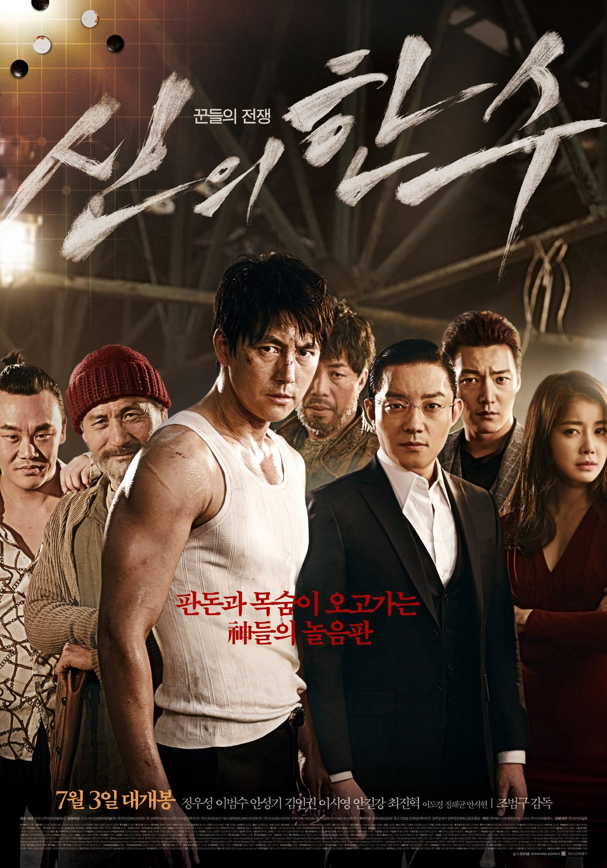 Watch Movie the-divine-move