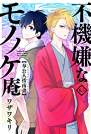 Watch Movie the-morose-mononokean-season-2