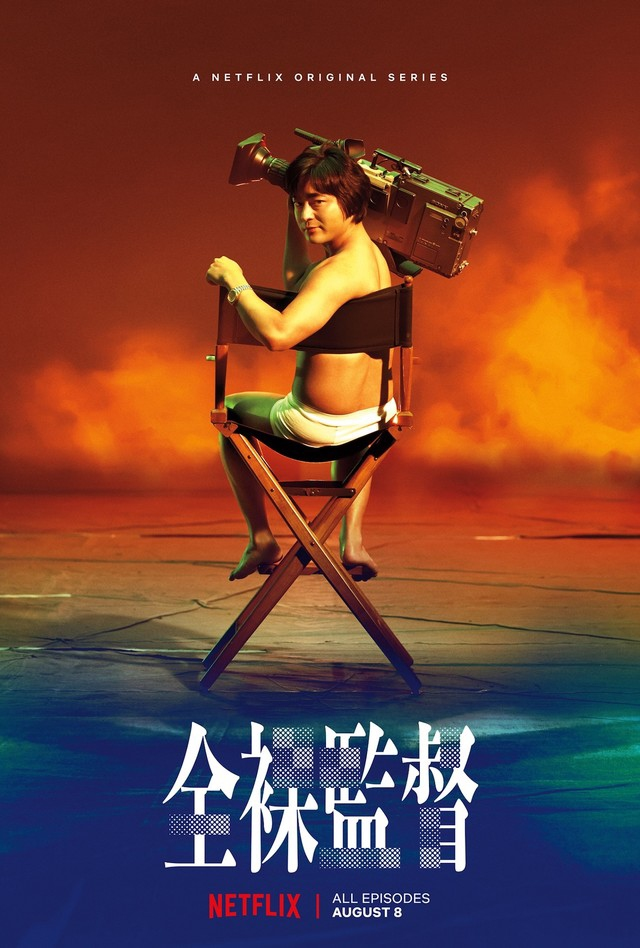 The Naked Director – Season 1