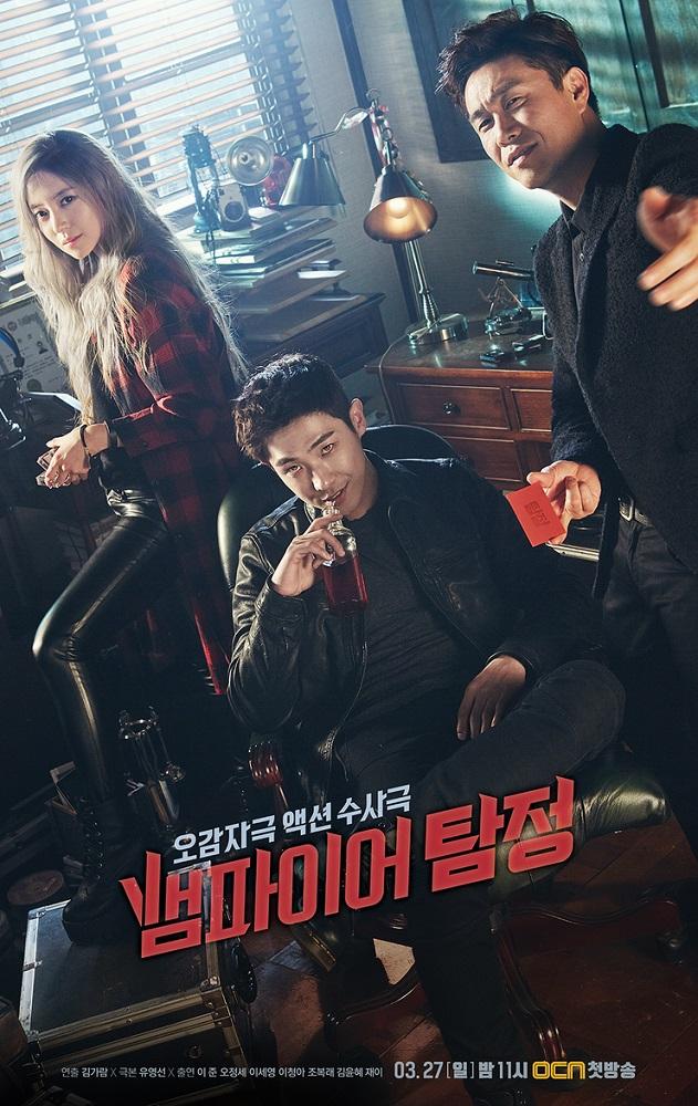 Watch Movie vampire-detective