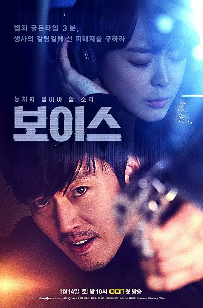 Watch Movie voice-2